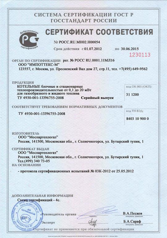Сертификат соответствия блочно-модульных котельных